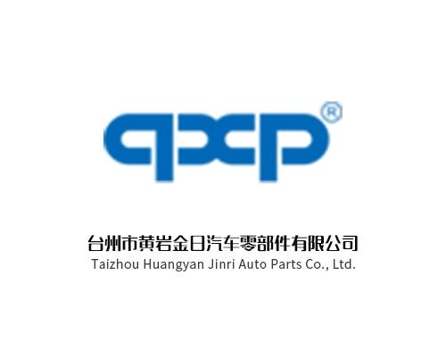 台州市黄岩金日汽车零部件有限公司